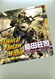 Classical Fantasy Within 第六話 アル・ヴァジャイヴ戦記 ポルタトーリの壷 (講談社BOX)