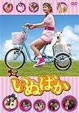 映画「いぬばか」 [DVD]