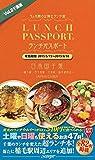 ランチパスポート千葉版Vol.2 (ランチパスポートシリーズ)