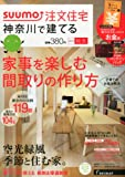 SUUMO注文住宅 神奈川で建てる 2013年秋冬号