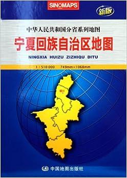Map of Ningxia Hui Autonomous Region-The New Edition ...