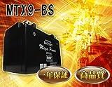 バイク バッテリー スペイシー125 型式 JF03/BC-JF04 一年保証 HTX9-BS 密閉式 9-BS