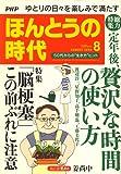 PHP ほんとうの時代 2008年 08月号 [雑誌]