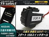 エルグランド E52/キャラバンGX E26/USB 電源 増設 ポート/スイッチ ホール 空 カバー 充電 交換 ty-B