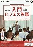 NHKラジオ 入門ビジネス英語 2016年 09 月号 [雑誌]