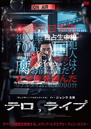 テロ, ライブ [DVD]