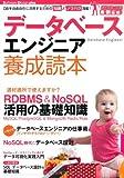 データベースエンジニア養成読本 [DBを自由自在に活用するための知識とノウハウ満載!] (Software Design plus)