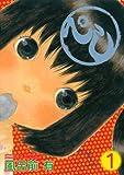 ぺし(1) (アフタヌーンコミックス)