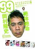 【Amazon.co.jp限定】 ナインティナインのオールナイトニッ本 全7冊完結セット 限定特典 語りおろし音源CD付き