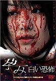 孕み-HARAMI-白い恐怖 [DVD]