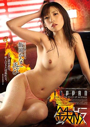 飯岡かなこ再び さらに濃密濃厚、燃え尽きた情熱性交。 TEPPAN [DVD]