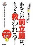生活改善+兆候キャッチであなたの前立腺は、きっと救われる!―社長、部長ほど前立腺が危ない、って本当?! (Tsuchiya Healthy Books―名医の診察室)