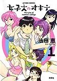 女子大のオキテ 1 (1) (アクションコミックス) (アクションコミックス)