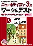 ニューホライズン3年ワーク&テスト 東京書籍版