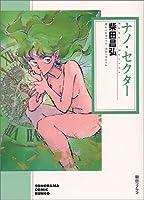 ナノ・セクター (ソノラマコミック文庫)