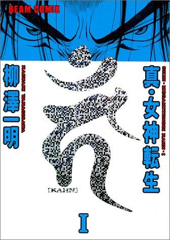 真・女神転生〈KAHN〉 (1) (アスペクトコミックス)