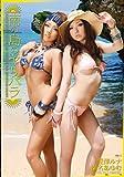 南の島のヤリパラ [DVD]