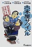 古本屋サバイバル—超激震鼎談・出版に未来はあるか? 3