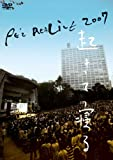PE\'Z REALIVE ~起きて寝る~ @2007.4.14日比谷野外大音楽堂 [DVD]