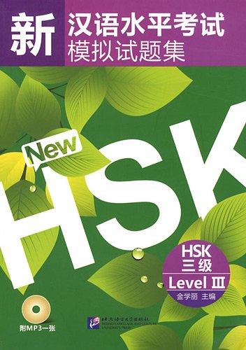新漢語水平考試模擬試題集HSK3級(附MP3)(中国語)