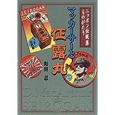 マッカーサーと征露丸―ニッポン伝統薬ものがたり (町田忍コレクション)