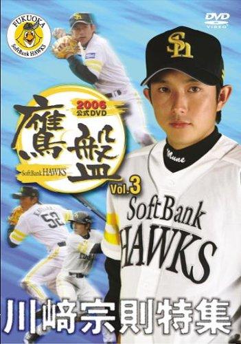 2006福岡ソフトバンクホークス公式DVD 鷹盤 Vol.3 川崎宗則特集