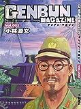 ゲンブンマガジン (Vol-002)