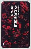 うわさの神仏 日本闇世界めぐり