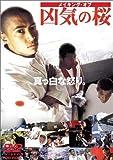 メイキング・オブ 凶気の桜 [DVD]