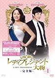 レディプレジデント~大物 <完全版> DVD Vol.1