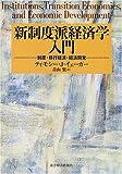 新制度派経済学入門―制度・移行経済・経済開発