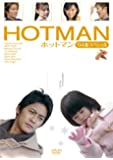 HOTMAN(6)〜'04春スペシャル〜 [DVD]