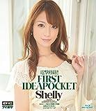 電撃移籍! FIRST IDEAPOCKET Shelly (ブルーレイディスク) アイデアポケット [Blu-ray]