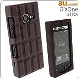 [au G'zOne(IS11CA)専用]チョコレートシリコンケース(大人のビターカカオ)