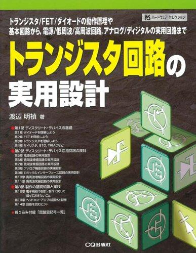 トランジスタ回路の実用設計 (ハードウェアセレクション)