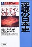逆説の日本史〈12〉近世暁光―天下泰平と家康の謎