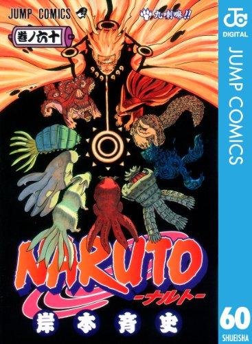 NARUTO―ナルト― モノクロ版 60 (ジャンプコミックスDIGITAL)