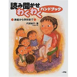 読み聞かせわくわくハンドブック—家庭から学校まで