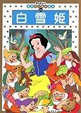 白雪姫―2・3・4歳向け (ディズニー名作ゴールド絵本 (26))