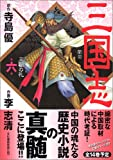 三国志 第6巻 三顧の礼 (MFコミックス)