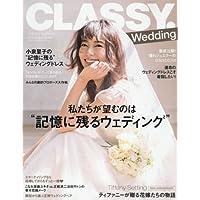 CLASSY. WEDDING 表紙画像