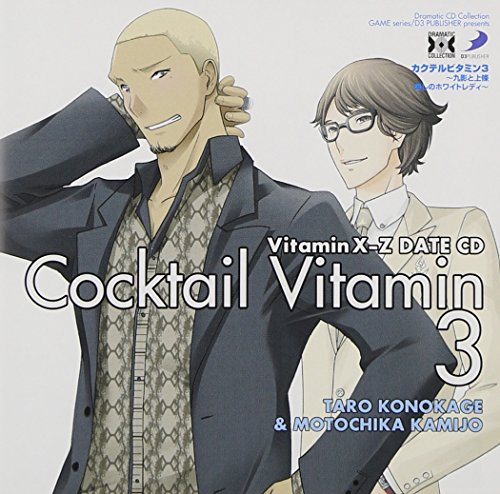 Dramatic CD Collection VitaminX-Z・カクテルビタミン3~九影と上條 愛しのホワイトレディ~