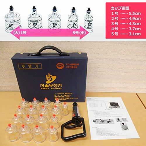中国四千年の健康法 がご家庭で手軽にできるハンソルメディカル ブハン カッピングカップ17個セット