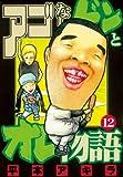 アゴなしゲンとオレ物語(12): 12 (ヤングマガジンコミックス)