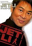ジェット・リー (スクリーン・デラックス)