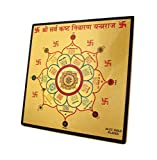 Sri Sarv Kasht Nivaran Yantra - for removing obstacles and bestow for wealth and prosperity - Energized Devine Shield Poster with Frame (Size: 6x6 inch)