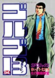 ゴルゴ13 (94) (SPコミックス)