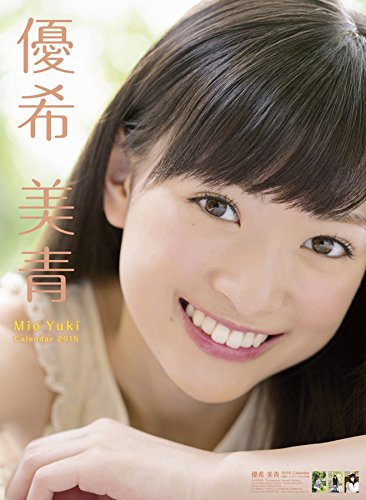 優希美青 カレンダー 2015年