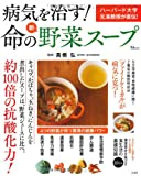 病気を治す! 命の新・野菜スープ (TJMOOK)