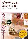 ブログフォトお手本ブック 〜カメラ女子的キレイ写真術〜 (エンターブレインムック)